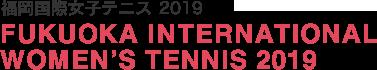 福岡国際女子テニス2019
