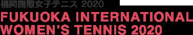 福岡国際女子テニス2020