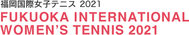 福岡国際女子テニス2021